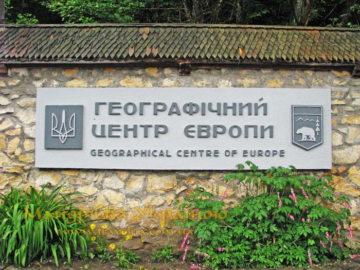 стела географічного центру континентальної Європи