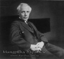 Виноградів. Угорський композитор Бейла Барток