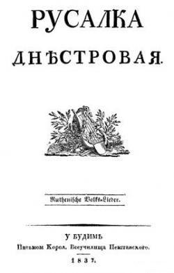 Русалка Дністрова
