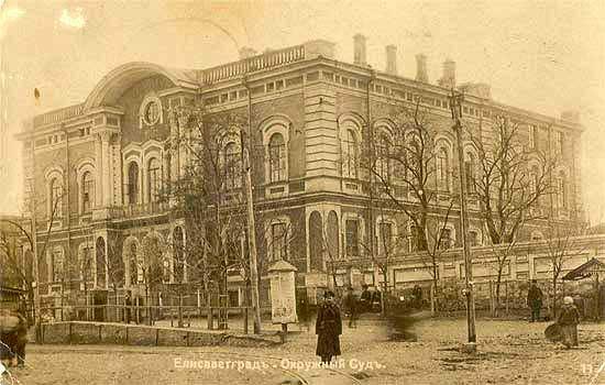 Кіровоград. Повітовий суд