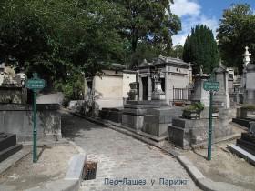 кладовище Пер-Лашез у Парижі
