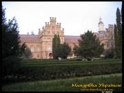 Чернівці. Резиденція Буковинських митрополитів