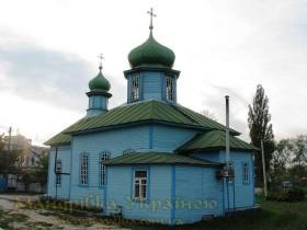 Васильків. Церква Різдва Богородиці