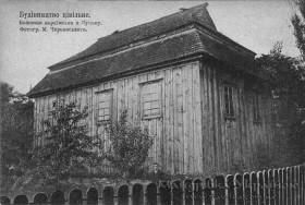 Луцьк. Караїмська кенаса, після Першої світової війни