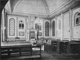Луцьк. Інтер'єр кенафи, 1932 р.