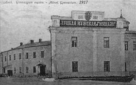 Луцьк. Чотирикласна чоловіча гімназія, 1917 р.