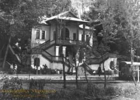 Луцьк. Дитяча залізниця.1954 р. вул. Шопена, №14А