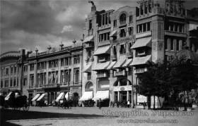 Харків. Готель «Красная»