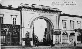 Харків. Горяіновські ворота