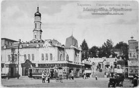 Харків. Міський промислово-художній музей