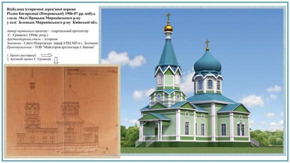 Світлина проекту взята з сайту «Майстерня архітектора І. Бикова